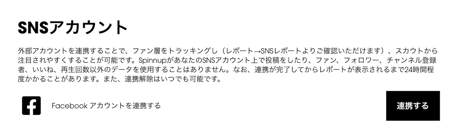 SNS連携-FacebookアカウントをSpinnupに連携する
