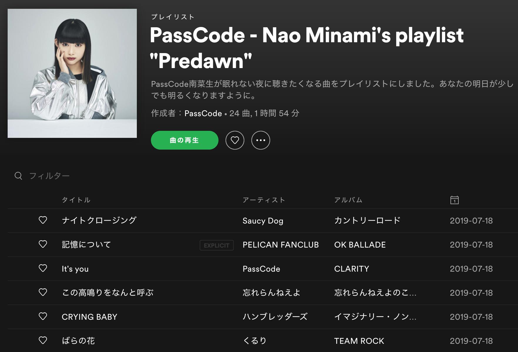 PassCode - Nao Minami's Playlist Predawn