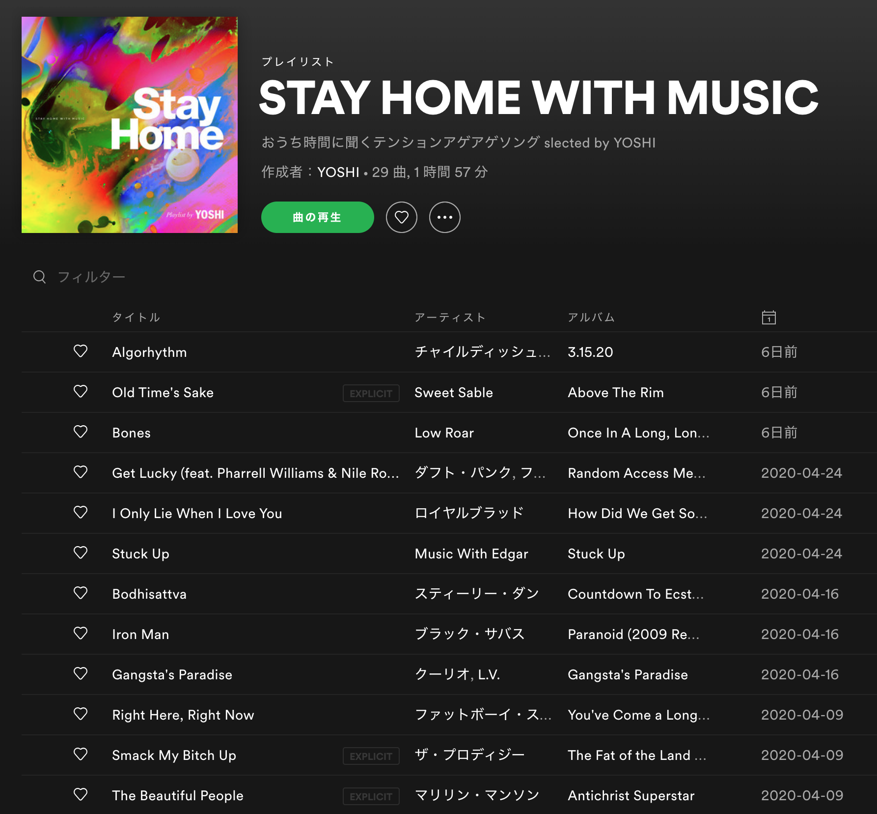 Stay Home With Music selected by Yoshi