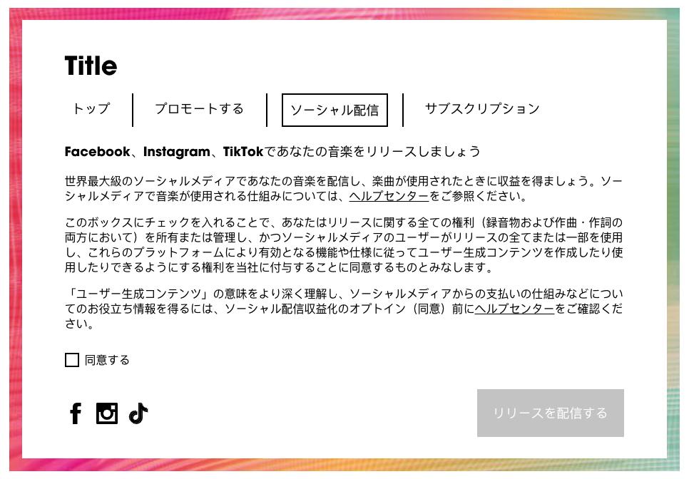 「マイリリース」ページの「ソーシャル配信」タブのコンテンツ