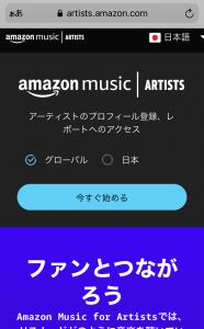 Amazon Music for Artists開始画面