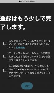 Amazon Music for Artists登録続行画面