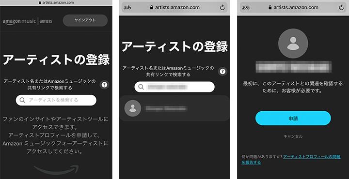 Amazonアーティスト検索画面
